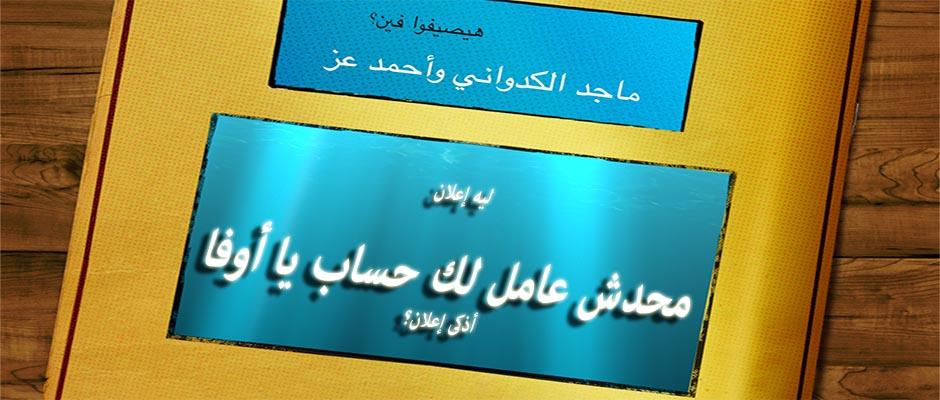 محدش عامل لك حساب يا ووفا ومجدي الكدواني بيصيف في الصحرا .. وجهة نظر تسويقية