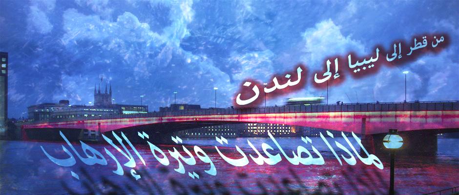 لماذا هجمات لندن؟ مفتاح الإجابة في حوار رجل قطر المفضل مع الأهرام العربي