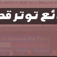 سرد وقائع توتر قطري: القصة المتخفية في ثنايا تحقيق نيويورك تايمز عن محمد فهمي وسفير الإمارات