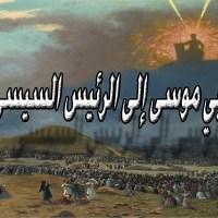 هل قرأ السيسي قصة النبي موسى؟ أول سطرين