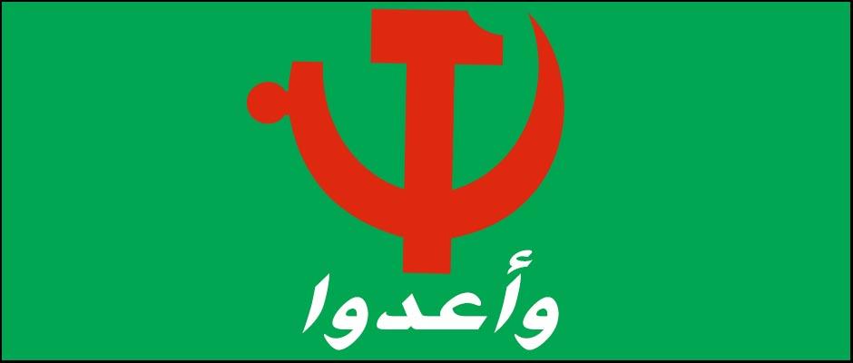 مكافحة الإرهاب: فضل الشيوعيين على الإخوان المسلمين كان عظيما