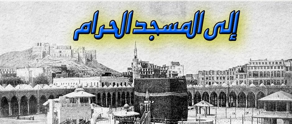 حروب الهوية العربية: ٢- قبلة ترضاها