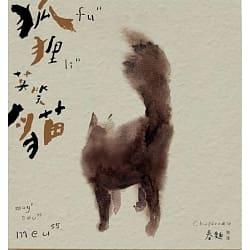 《狐狸莫笑貓》/春麵樂隊ChuNoodle