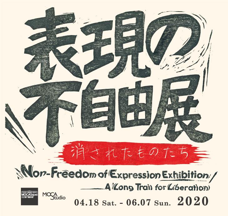 「表現の不自由展」面對審查與自由的漫漫長路