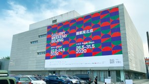 畫廊週北京 2020 798 藝術區户外廣告 GWBJ2020_798 Art Zone_ Billboards advertise- ment
