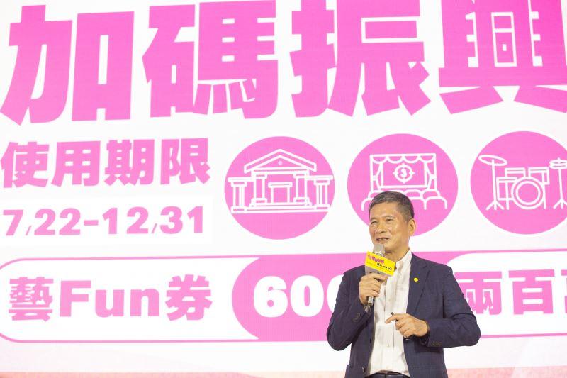 文化部長李永得親自說明「藝FUN券」相關細節,鼓勵消費者共同支持藝文產業。圖/ 文化部提供