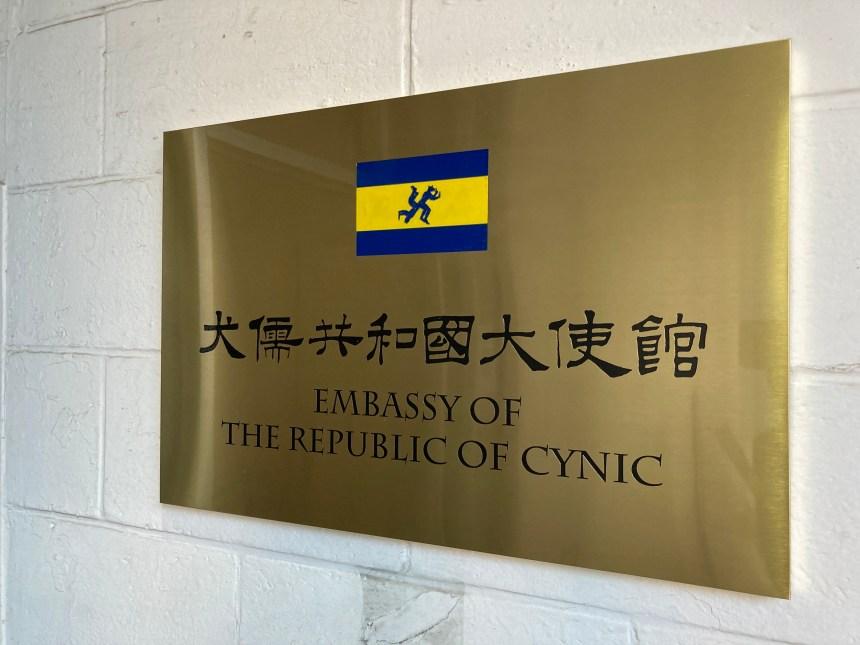 姚瑞中:犬儒共和國 Yao Jui Chung – Republic of Cynic (R.O.C.) 圖/ ART PRESS 編輯部攝影