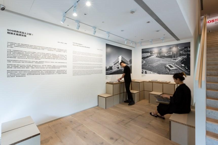 《SOS 拯救混凝土之獸!粗獷主義建築展》- 展覽現場 ©忠泰美術館