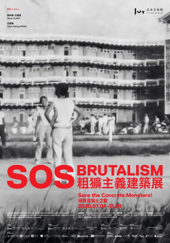 《SOS 拯救混凝土之獸!粗獷主義建築展》-展覽主視覺 © 忠泰美術館