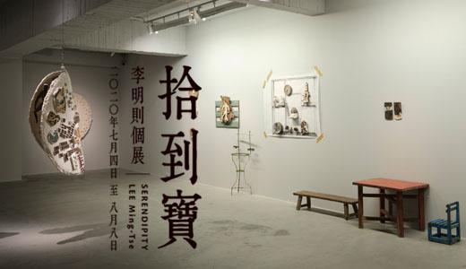 「拾到寶」李明則個展 Serendipity – A Solo Exhibition by LEE Ming-tse