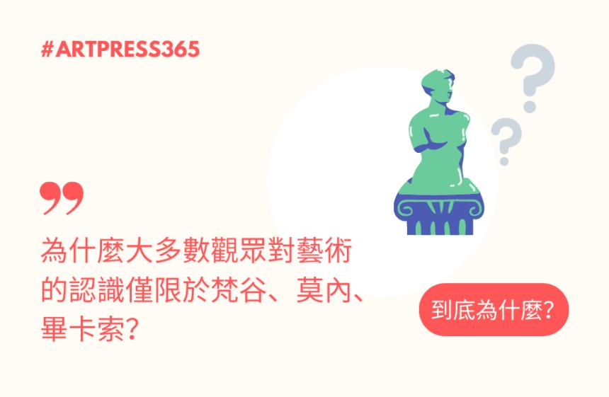 ART PRESS 365.|首張橫幅