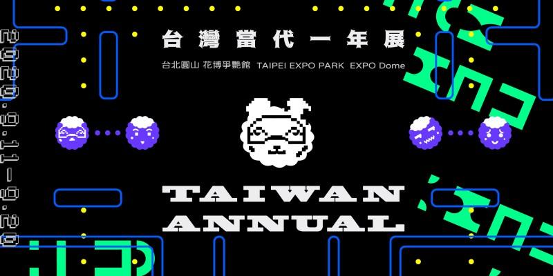 台灣當代一年展TAIWAN ANNUAL 2020
