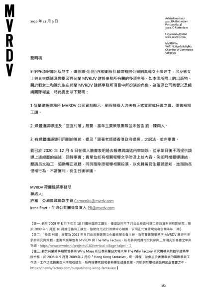 知名荷蘭MVRDV建築事務所,於昨日(9日)針對事件發出聲明稿(中)