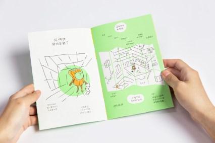 《逛美術館自信心養成術》中文試讀本內頁。 北美館提供。(一般印刷50元、孔版印刷150元)