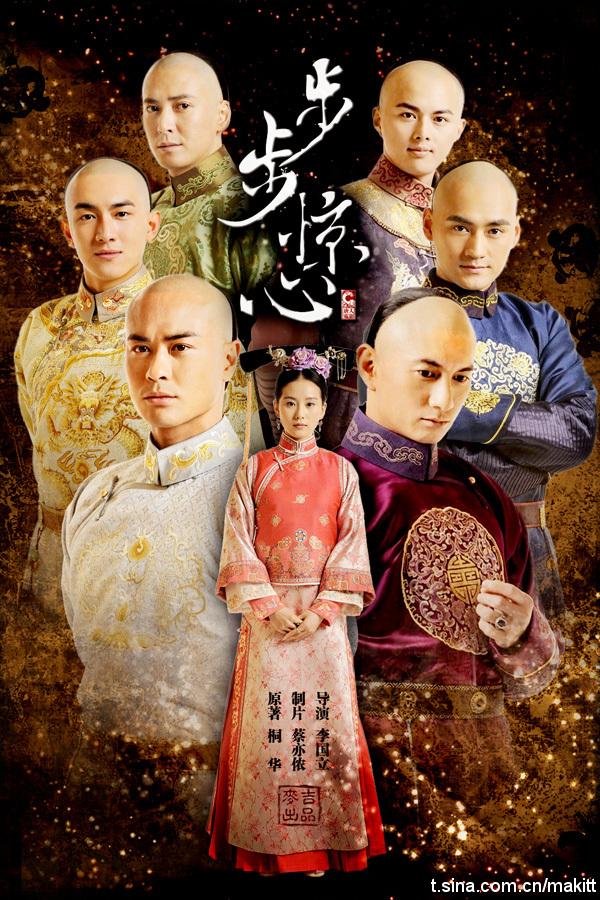 Bu Bu Jing Xin Ending : ending, Drama:, History, Lessons, Orange, Jasmine, Purple