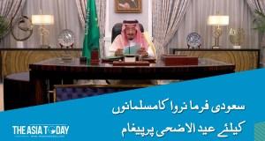 saudi arabia king Eid greetings