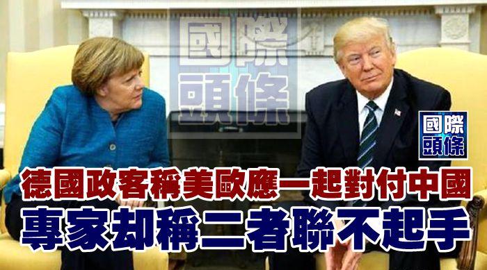 德國政客稱美歐應一起對付中國,專家卻稱二者聯不起手