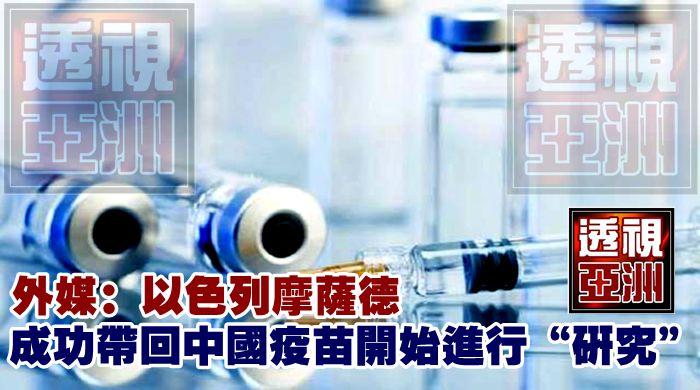 """外媒:以色列摩薩德成功帶回中國疫苗開始進行""""研究"""""""