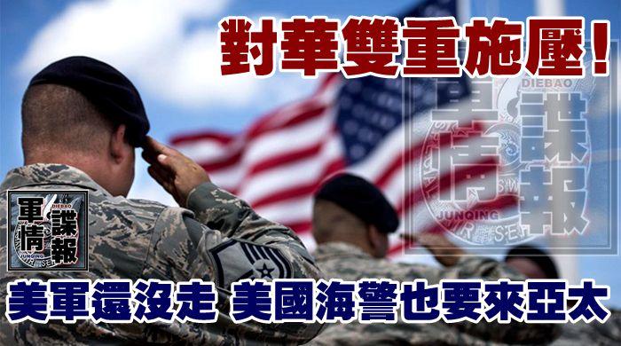對華雙重施壓!美軍還沒走 美國海警也要來亞太
