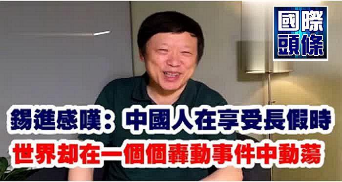 胡錫進感嘆:中國人在享受長假時,世界卻在一個個轟動事件中動蕩