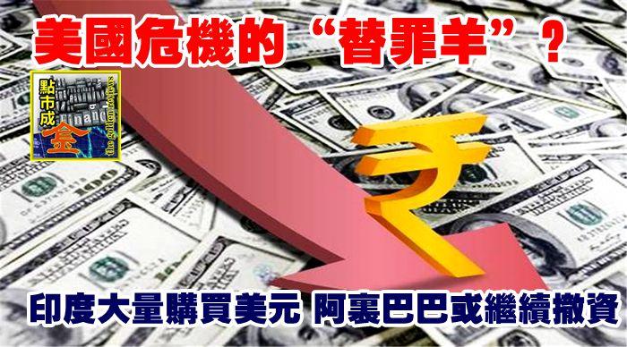 """美國危機的""""替罪羊""""?印度大量購買美元,阿里巴巴或繼續撤資"""