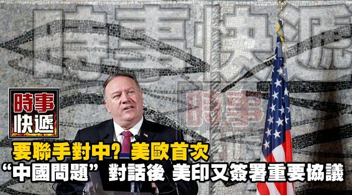 """要聯手對中?美歐首次""""中國問題""""對話後,美印又簽署重要協議"""