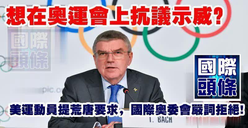 想在奧運會上抗議示威?美運動員提荒唐要求,國際奧委會嚴詞拒絕