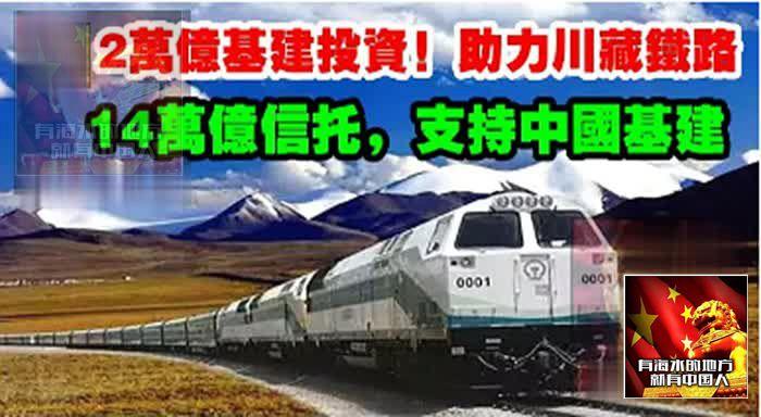 2萬億基建投資,助力川藏鐵路,14萬億信托,支持中國基建