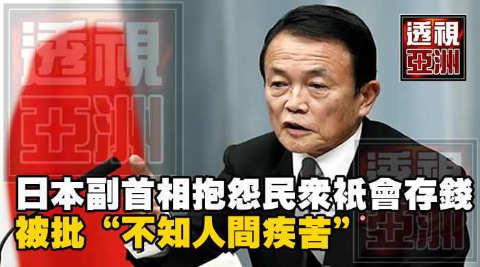 """日本副首相抱怨民眾只會存錢 被批""""不知人間疾苦"""""""