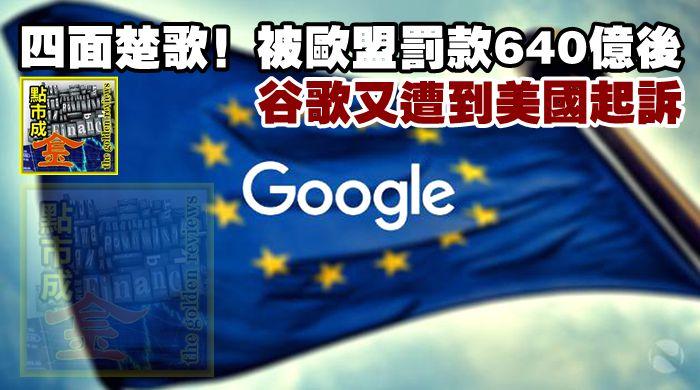 四面楚歌!被歐盟罰款640億後,谷歌又遭到美國起訴