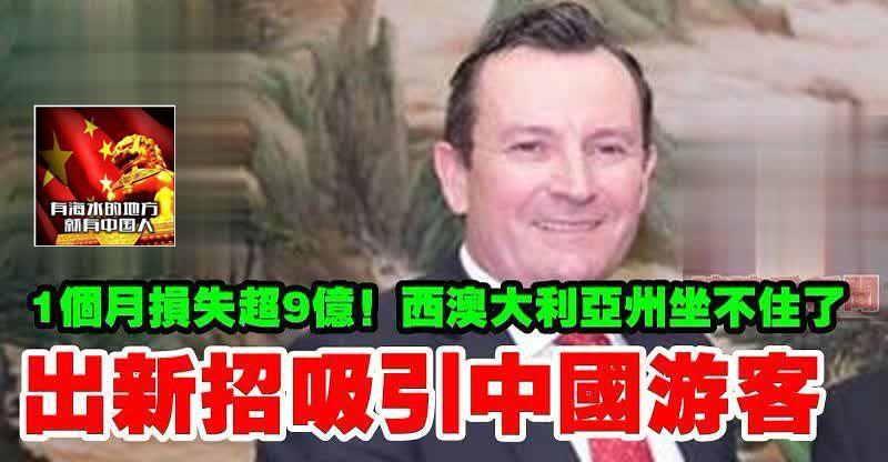 1個月損失超9億,西澳大利亞州坐不住了,出新招吸引中國遊客