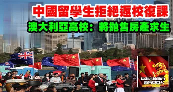 中國留學生拒絕返校覆課,澳大利亞高校:將拋售房產求生