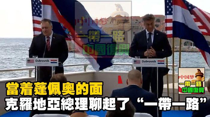 """當著蓬佩奧的面,克羅地亞總理聊起了""""一帶一路"""""""