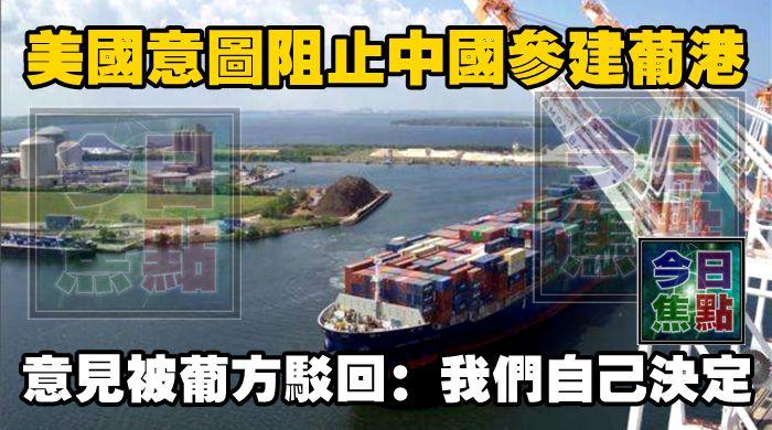 美國意圖阻止中國參建葡港,意見被葡方駁回:我們自己決定