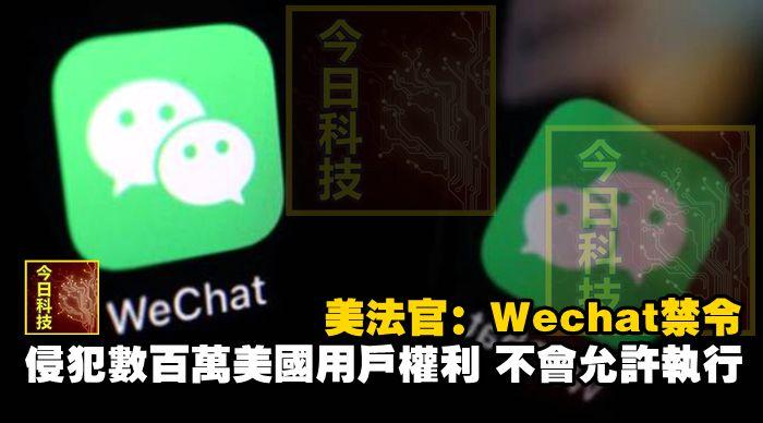 美法官:Wechat禁令侵犯數百萬美國用戶權利 不會允許執行
