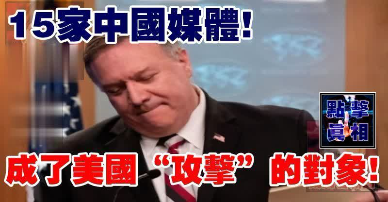"""15家中國媒體,成了美國""""攻擊""""的對象"""