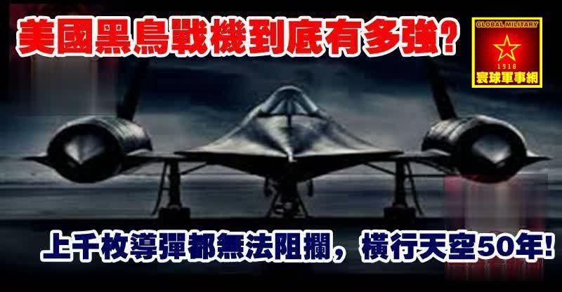 美國黑鳥戰機到底有多強?上千枚導彈都無法阻攔,橫行天空50年