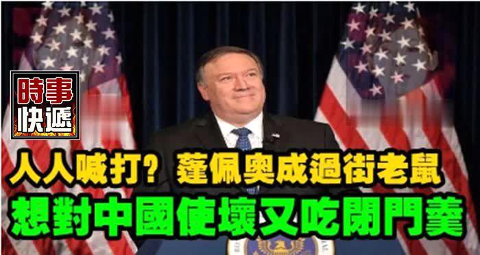 """人人喊打?蓬佩奧成""""過街老鼠"""",想對中國使壞又吃閉門羹"""