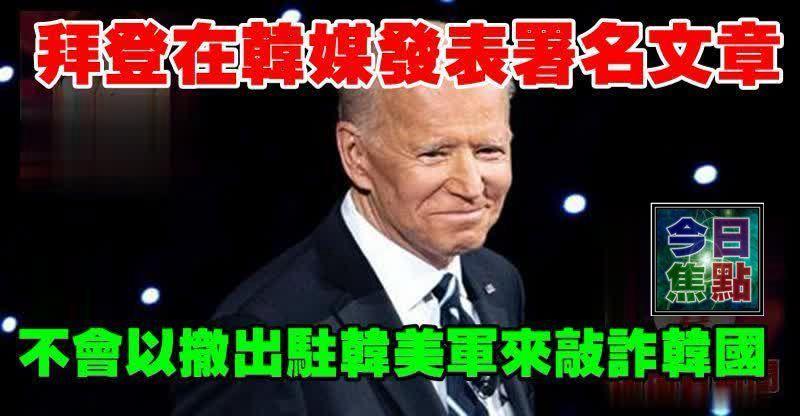 """拜登首次在韓媒發文:不會以撤出駐韓美軍來""""敲詐""""韓國"""