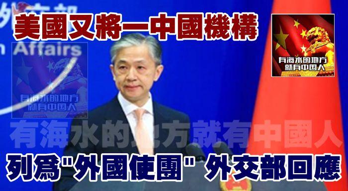 """美國又將一中國機構列為""""外國使團"""",外交部回應"""