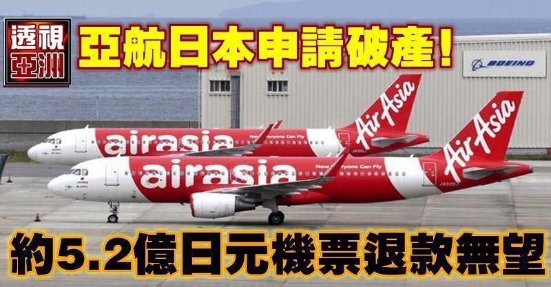 亞航日本申請破產!約5.2億日元機票退款無望