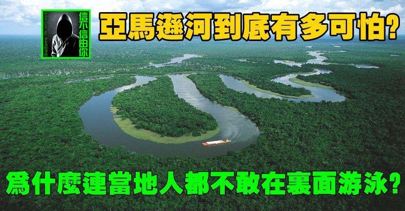 亞馬遜河到底有多可怕?為什麽連當地人都不敢在里面遊泳?