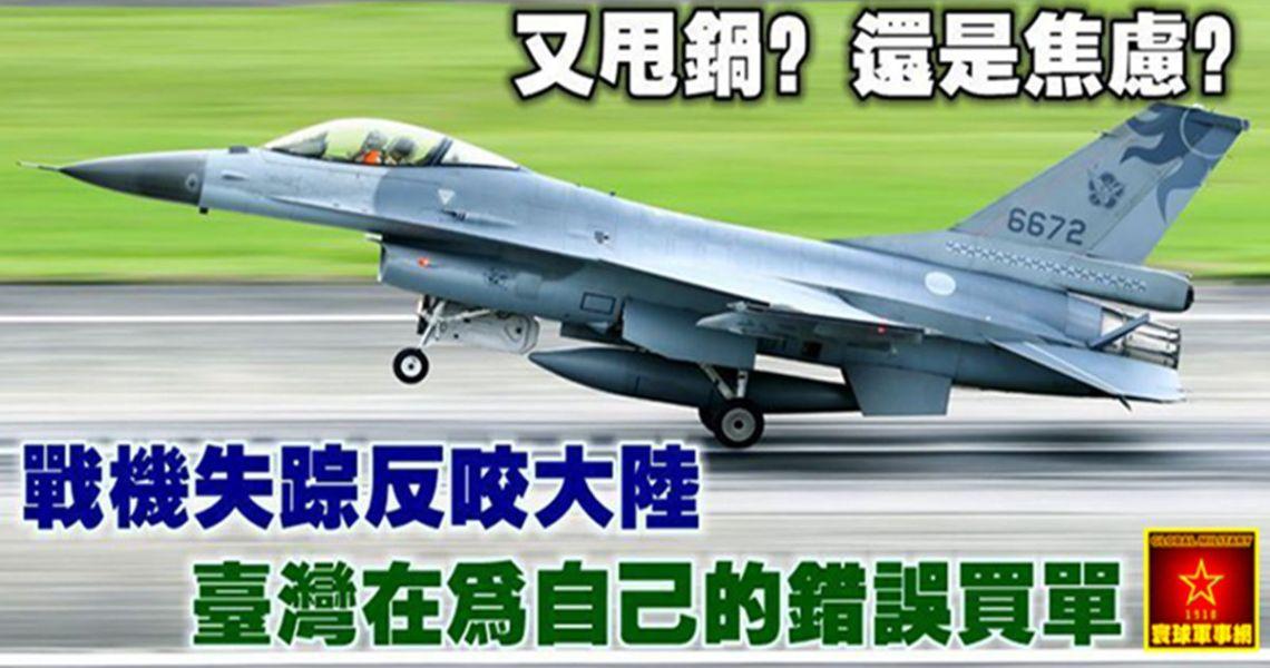 又甩鍋?還是焦慮?戰機失蹤反咬大陸,台灣在為自己的錯誤買單