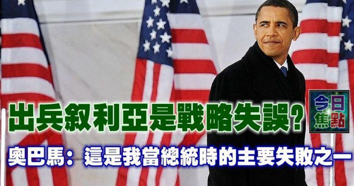 出兵敘利亞是戰略失誤?奧巴馬:這是我當總統時的主要失敗之一