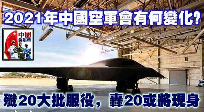 2021年中國空軍會有何變化?殲20大批服役,轟20或將現身
