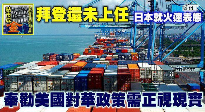 拜登還未上任,日本就火速表態,奉勸美國對華政策需正視現實