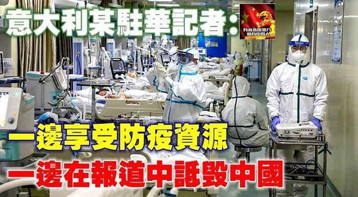 意大利某駐華記者:一邊享受防疫資源,一邊在報道中詆毀中國