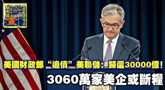 """美國財政部""""追債""""美聯儲:歸還30000億!3060萬家美企或斷糧"""