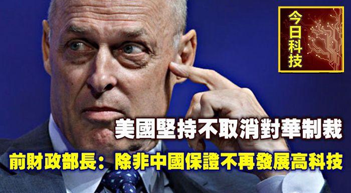 美國堅持不取消對華制裁,前財政部長:除非中國保證不再发展高科技