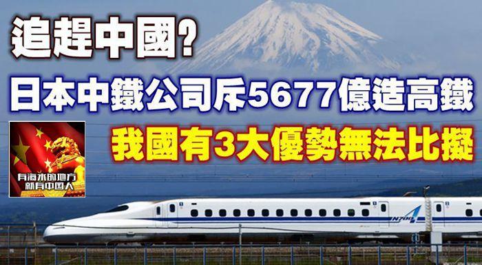 追趕中國?日本中鐵公司斥5677億造高鐵,中國有3大優勢無法比擬